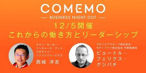 COMEMO BUSINESS NIGHT OUT これからの働き方とリーダーシップ