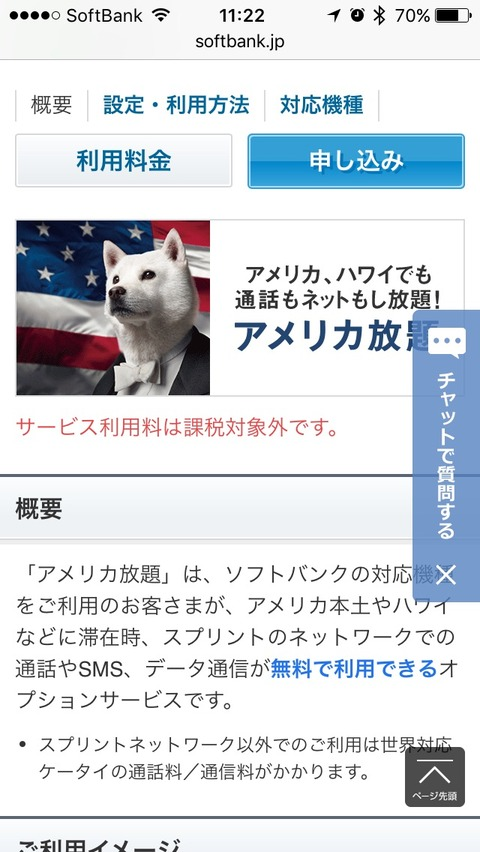 ソフトバンク アメリカ放題