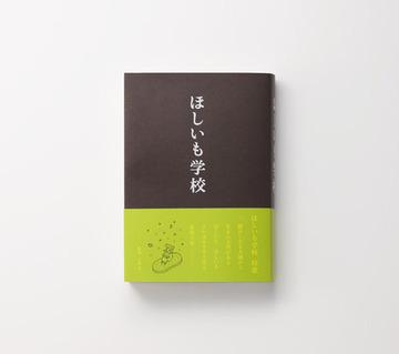 hoshiimo_05