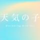 【天気の子】感想・考察|救われない世界で愛ができること(映画ネタバレ感想)