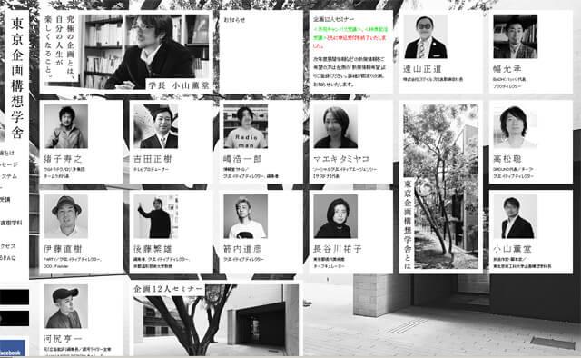 東京企画構想学舎